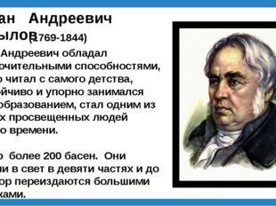 Иван Андреевич Крылов (1769-1844) Иван Андреевич обладал исключительными спос