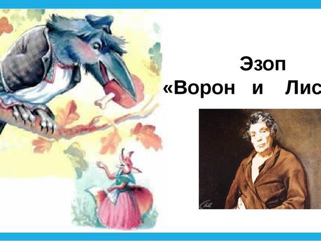 Эзоп «Ворон и Лисица»