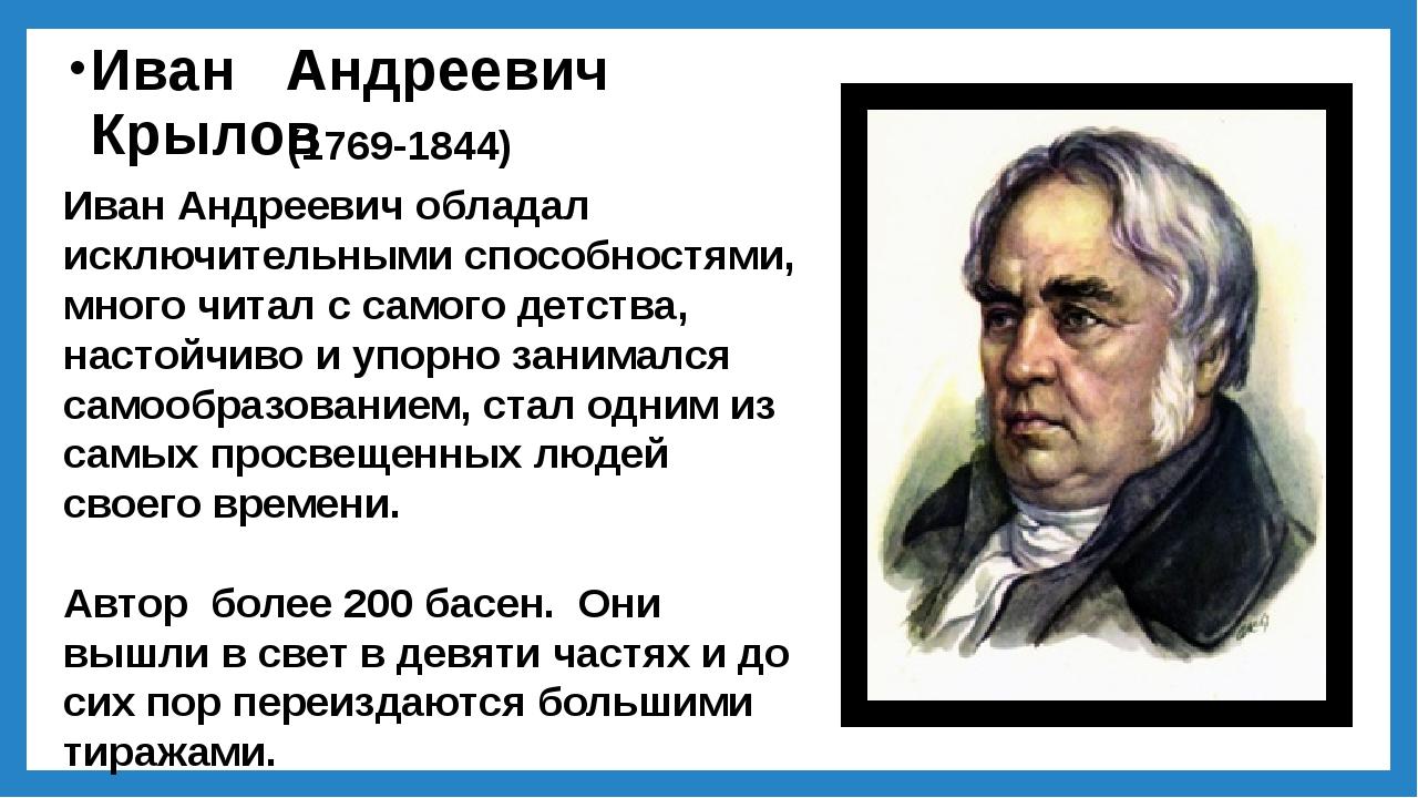 Иван Андреевич Крылов (1769-1844) Иван Андреевич обладал исключительными спос...