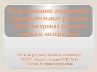 Использование электронно-образовательных ресурсов (ЭОР) на уроках русского яз