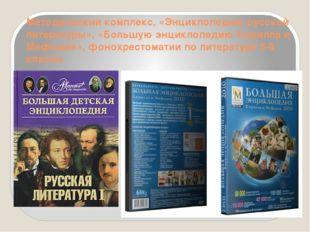 Методический комплекс, «Энциклопедию русской литературы», «Большую энциклопед