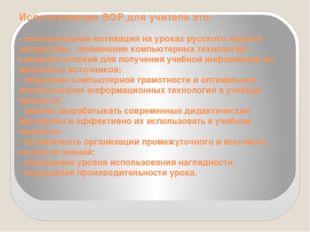 Использование ЭОР для учителя это: - положительная мотивация на уроках русско
