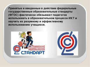 Принятые и введенные в действие федеральные государственные образовательные с