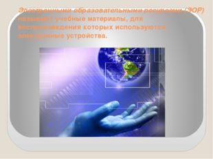 Электронными образовательными ресурсами (ЭОР) называют учебные материалы, для