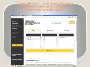 Единая Интернет - коллекция цифровых образовательных ресурсов (ЦОР) www.scho
