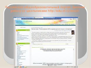 Российский общеобразовательный портал. Заочная работа со школьниками http://e