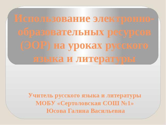 Использование электронно-образовательных ресурсов (ЭОР) на уроках русского яз...