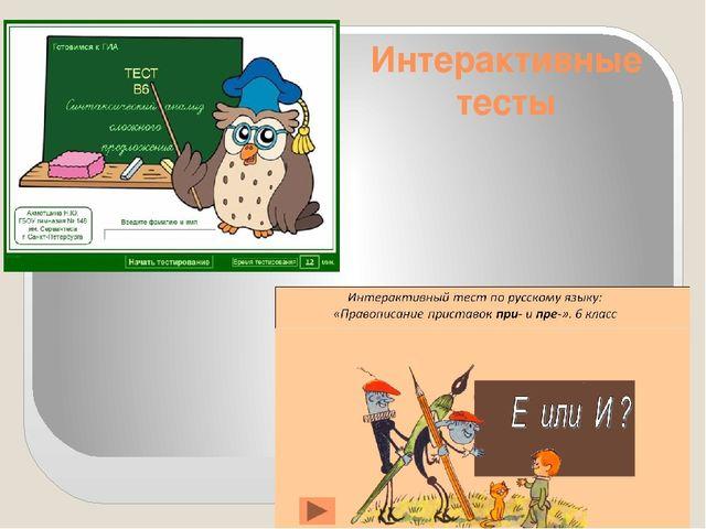 Интерактивные тесты