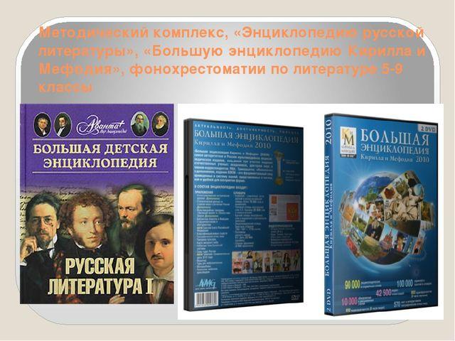 Методический комплекс, «Энциклопедию русской литературы», «Большую энциклопед...
