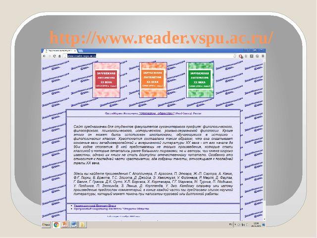 http://www.reader.vspu.ac.ru/