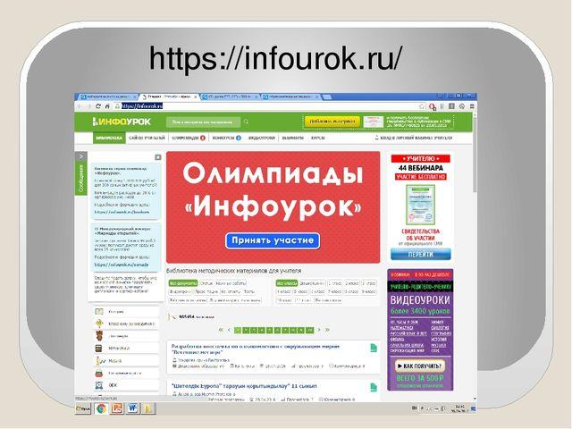 https://infourok.ru/