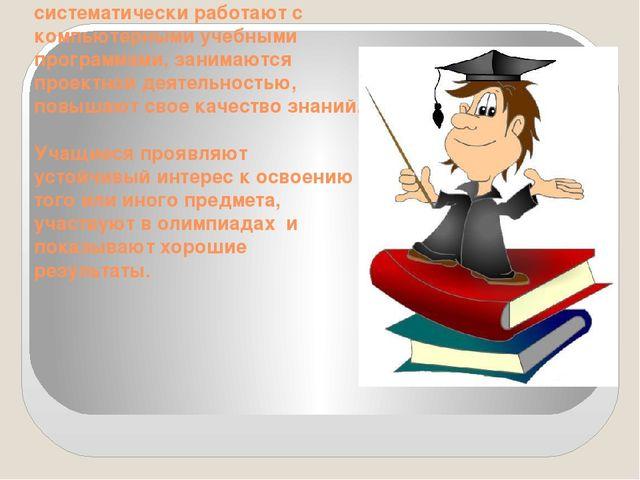 Учащийся, которые систематически работают с компьютерными учебными программам...