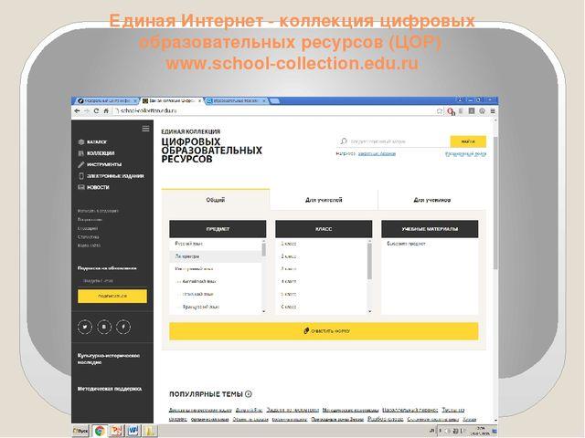 Единая Интернет - коллекция цифровых образовательных ресурсов (ЦОР) www.scho...