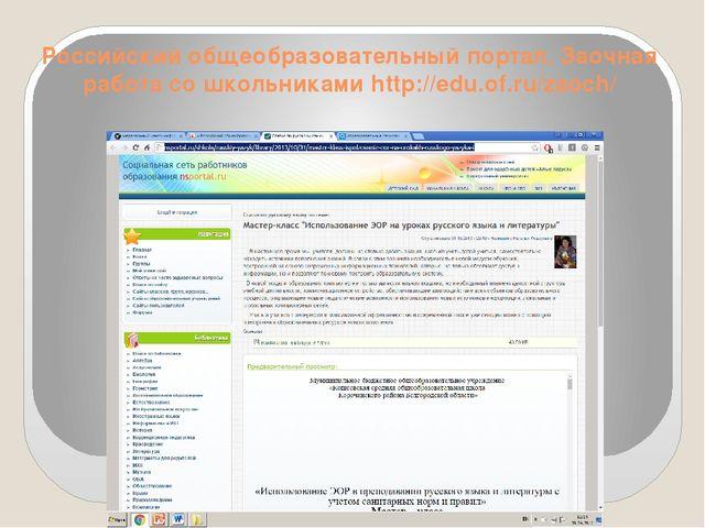 Российский общеобразовательный портал. Заочная работа со школьниками http://e...