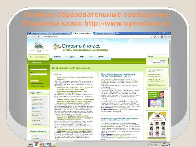 Сетевые образовательные сообщества. Открытый класс http://www.openclass.ru/