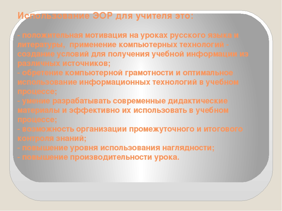 Использование ЭОР для учителя это: - положительная мотивация на уроках русско...