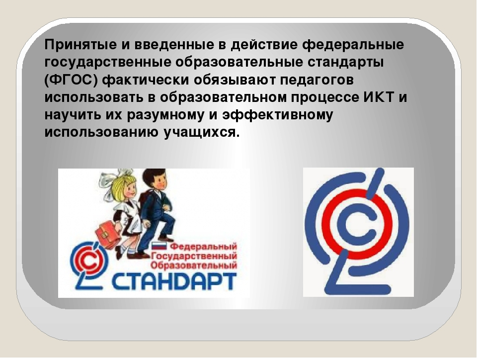 Принятые и введенные в действие федеральные государственные образовательные с...