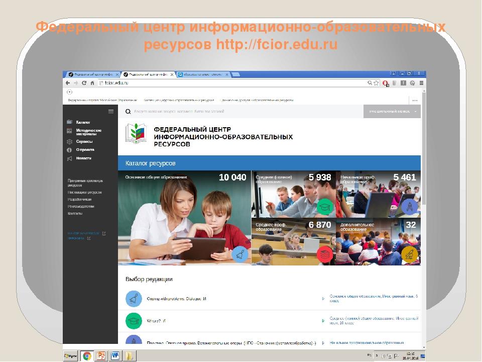 Федеральный центр информационно-образовательных ресурсовhttp://fcior.edu.ru