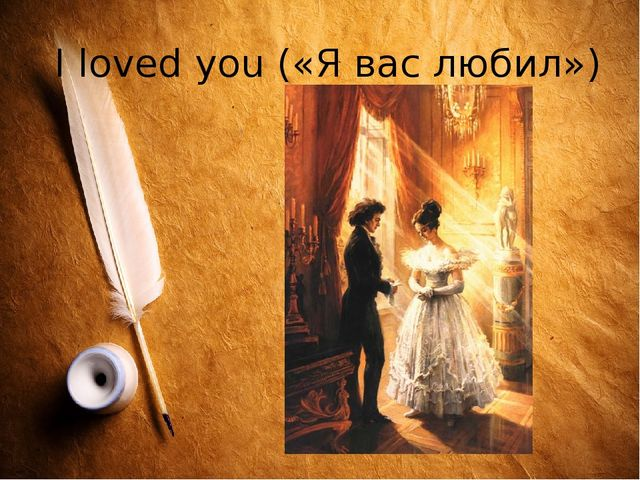 I loved you («Я вас любил»)