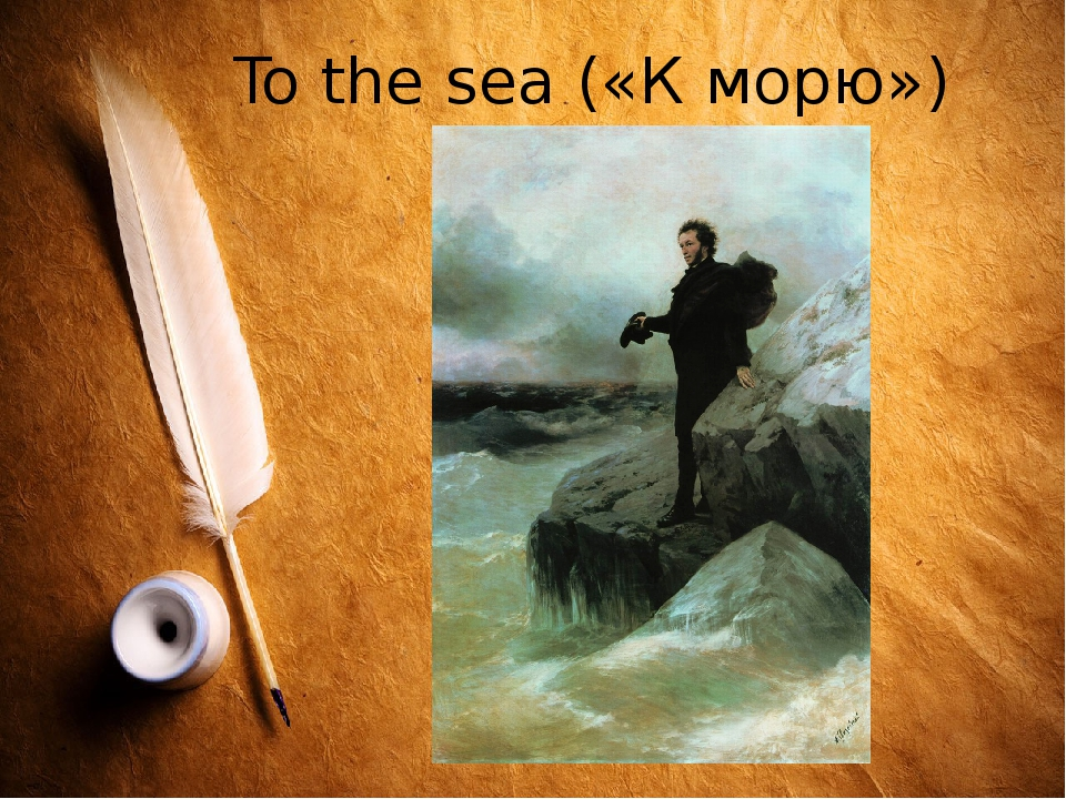 To the sea («К морю»)
