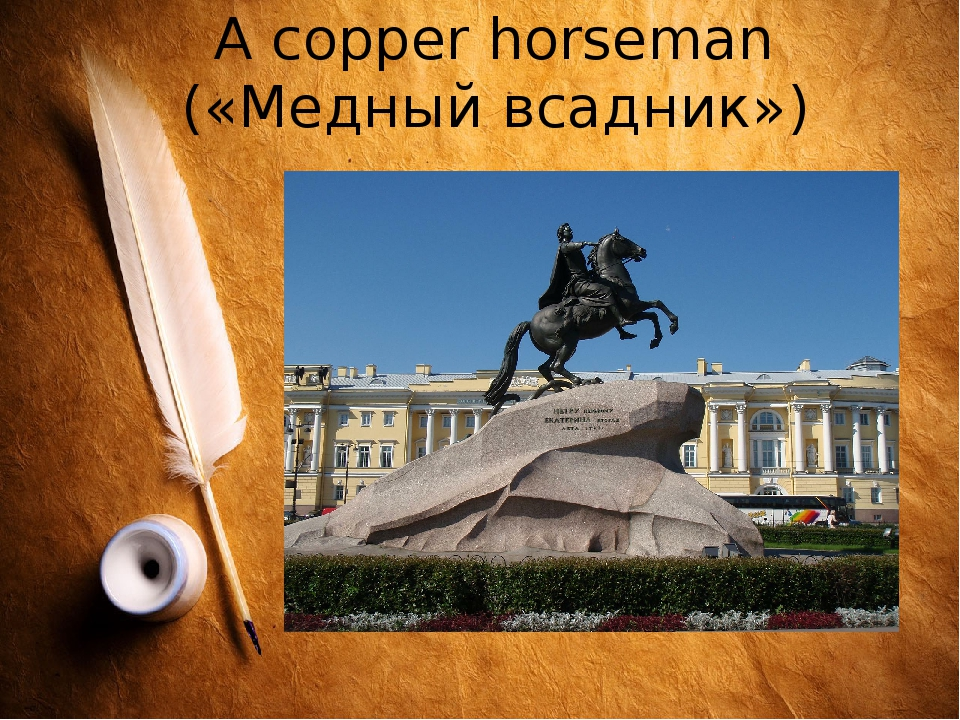 A copper horseman («Медный всадник»)