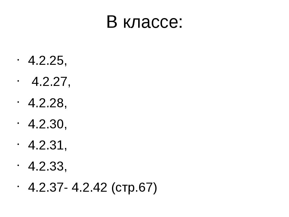 В классе: 4.2.25, 4.2.27, 4.2.28, 4.2.30, 4.2.31, 4.2.33, 4.2.37- 4.2.42 (стр...