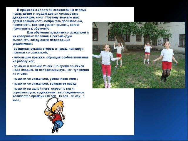 В прыжках с короткой скакалкой на первых порах детям с трудом дается согласо...