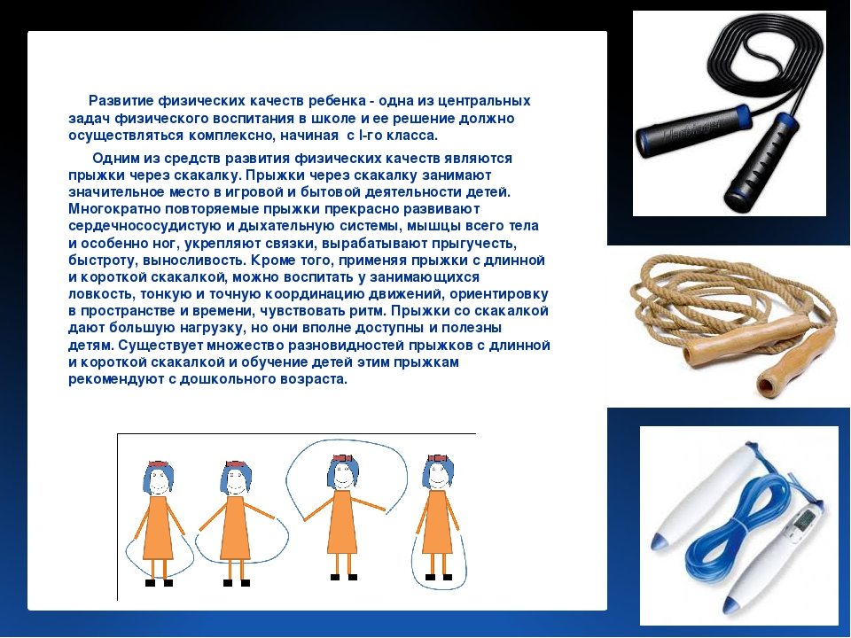 Развитие физических качеств ребенка - одна из центральных задач физического...