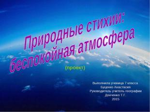 (проект) Выполнила ученица 7 класса Буценко Анастасия Руководитель учитель ге
