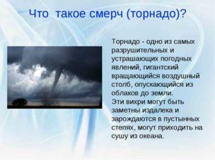 Что такое смерч (торнадо)? Торнадо - одно из самых разрушительных и устрашающ