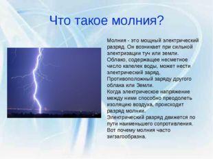 Что такое молния? Молния - это мощный электрический разряд. Он возникает при