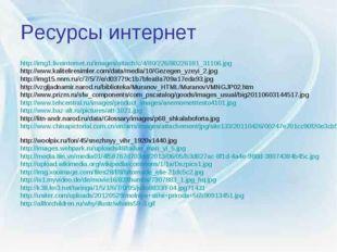 Ресурсы интернет http://img1.liveinternet.ru/images/attach/c/4/80/226/8022618
