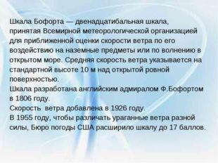 Шкала Бофорта — двенадцатибальная шкала, принятая Всемирной метеорологической