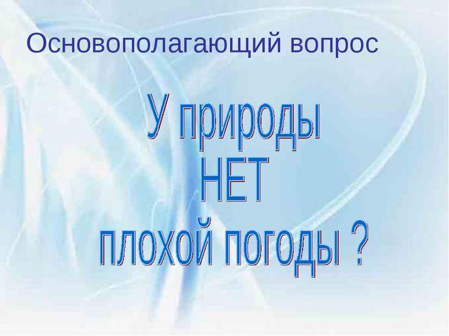 Основополагающий вопрос