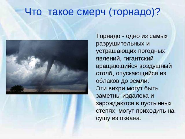 Что такое смерч (торнадо)? Торнадо - одно из самых разрушительных и устрашающ...