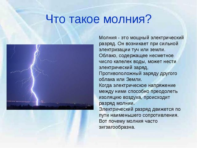 Что такое молния? Молния - это мощный электрический разряд. Он возникает при...