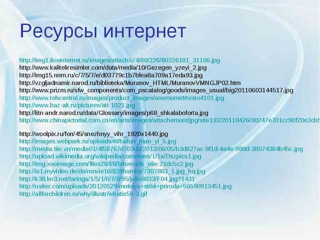 Ресурсы интернет http://img1.liveinternet.ru/images/attach/c/4/80/226/8022618...