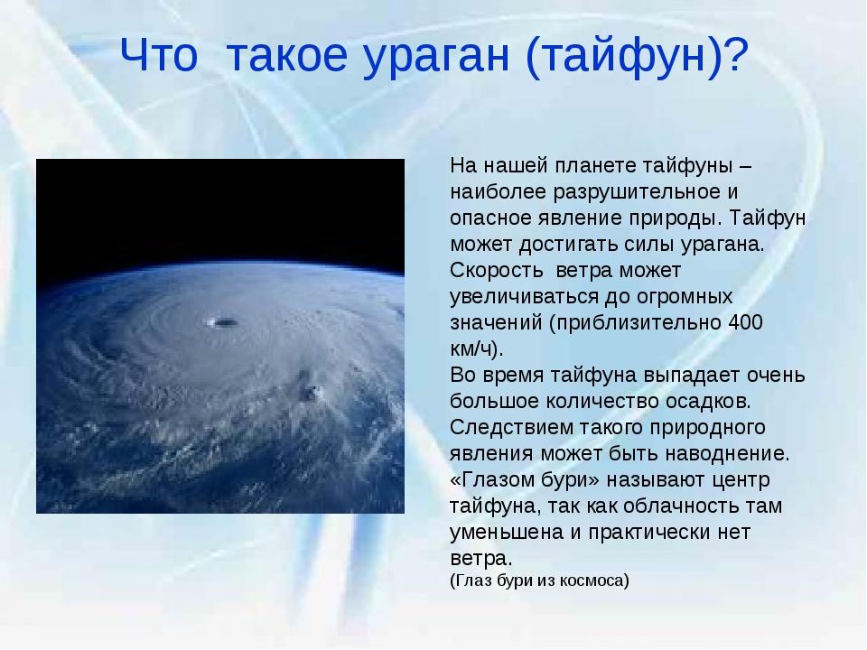 Что такое ураган (тайфун)? На нашей планете тайфуны – наиболее разрушительное...