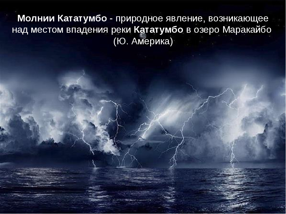 МолнииКататумбо- природное явление,возникающее над местом впадения рекиКа...