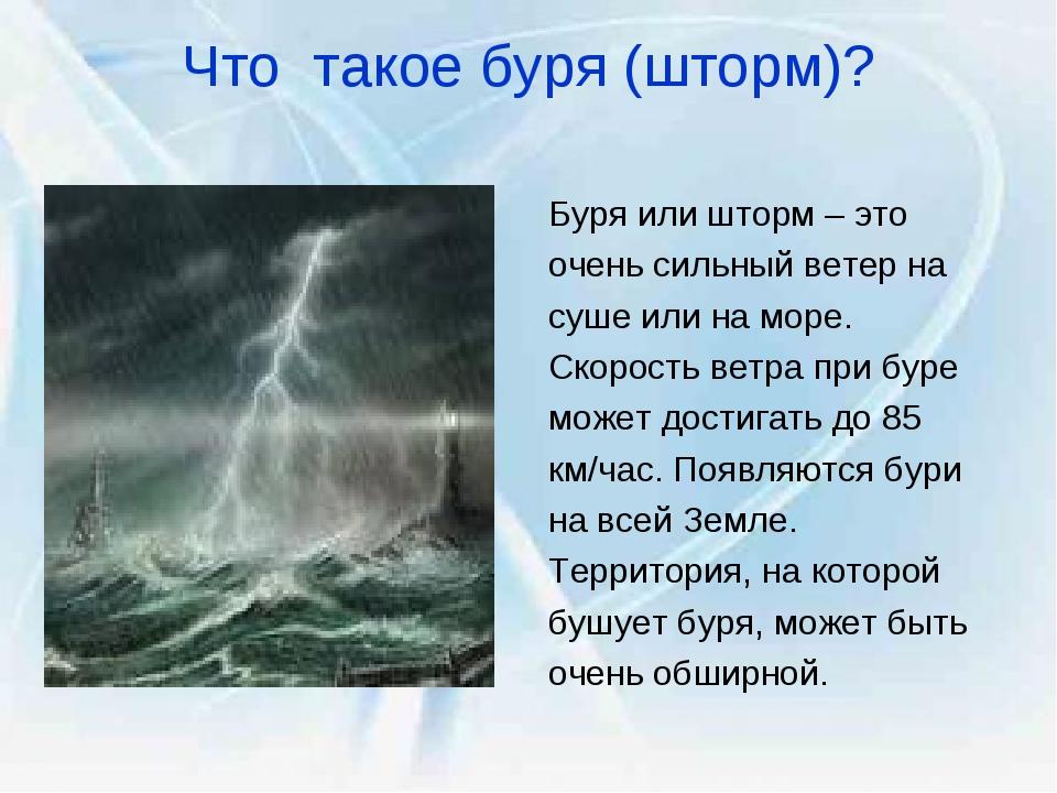 Что такое буря (шторм)? Буря или шторм – это очень сильный ветер на суше или...