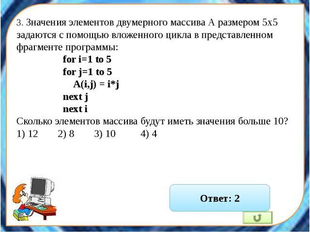 Ответ: 4 5. В программе описан одномерный целочисленный массив с индексами от...