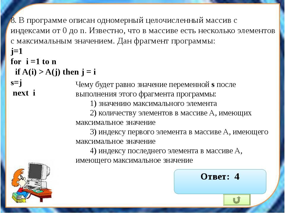 11. Элементы двухмерного массива A размером 1010 первоначально были равны 1....