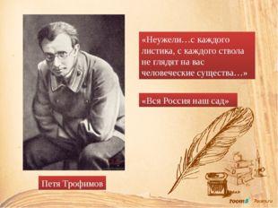 Петя Трофимов «Неужели…с каждого листика, с каждого ствола не глядят на вас ч