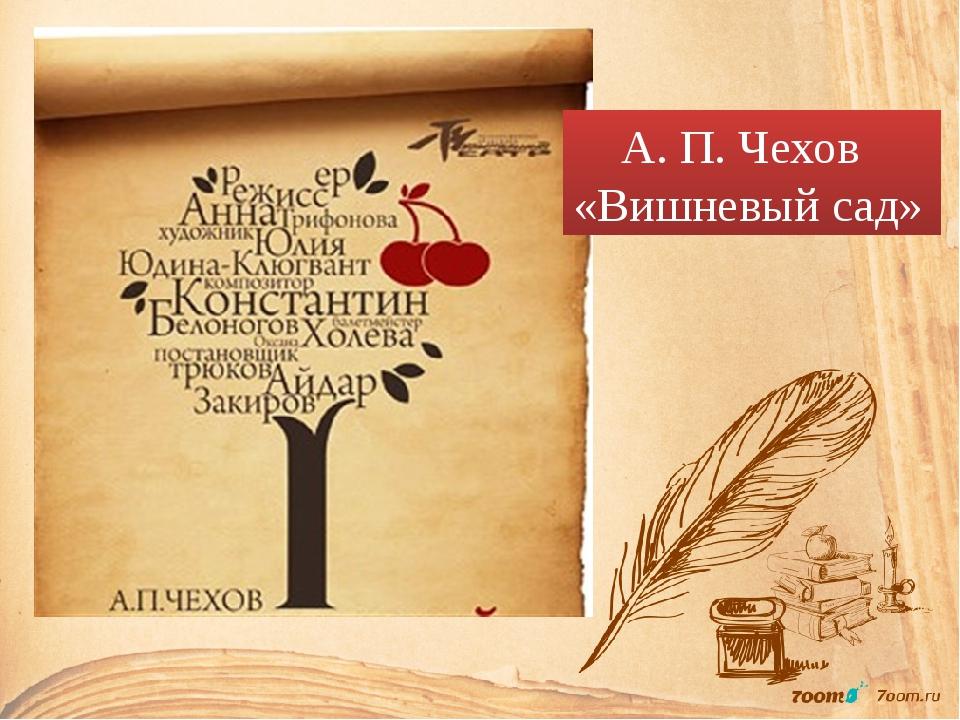А. П. Чехов «Вишневый сад»