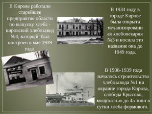 В Кирове работало старейшее предприятие области по выпуску хлеба - кировский