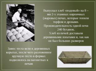 Выпускал хлеб «подовый» на 8 –ми 2-х этажных кирпичных (жаровых) печах, котор