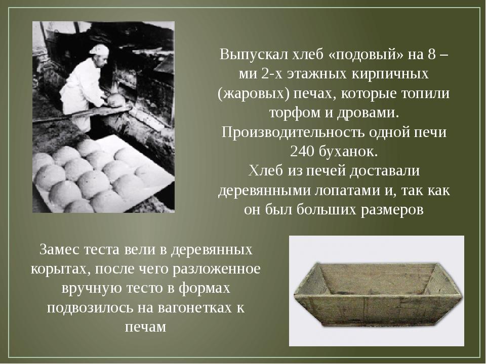 Выпускал хлеб «подовый» на 8 –ми 2-х этажных кирпичных (жаровых) печах, котор...