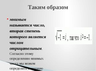 Таким образом мнимым называется число, вторая степень которого является число
