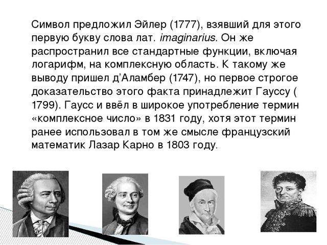 Символ предложил Эйлер (1777), взявший для этого первую букву слова лат. imag...