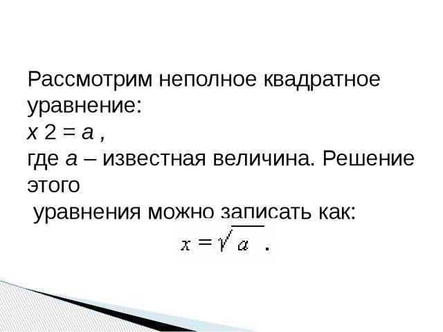 Рассмотрим неполное квадратное уравнение: x 2 = a , где а – известная величи...